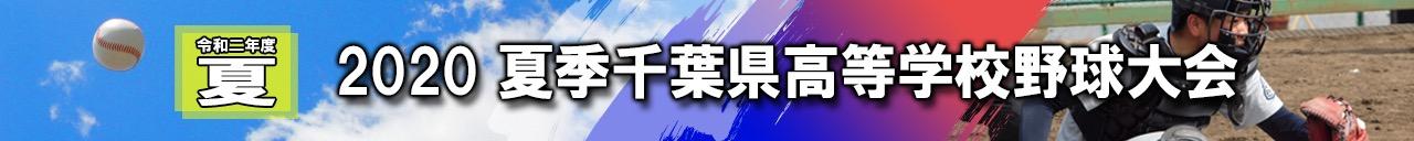 県 速報 野球 大会 千葉 高校