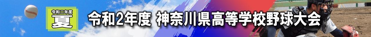 高校 速報 野球 県 神奈川