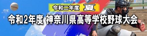 速報 野球 神奈川 高校 県