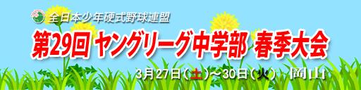 愛知 県 高校 野球 秋季 大会 速報