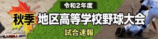 秋季 埼玉 大会 高校 速報 県 野球